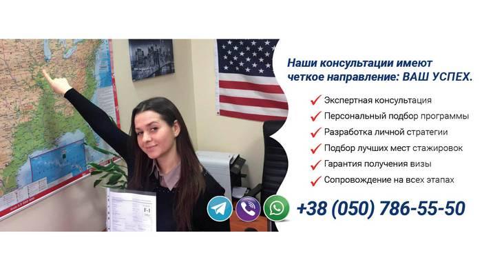 Программа Work and Travel USA для студентов из Киева от компании FLeaders