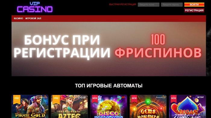 Лицензионное VIP Casino: все преимущества проверенного клуба