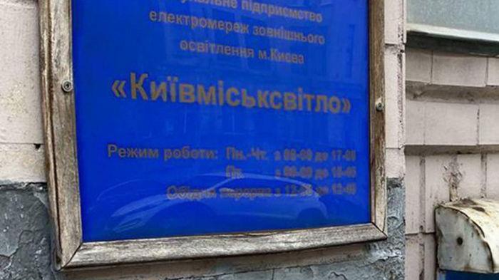 В Киеве расследуют кражу денег для уличного освещения