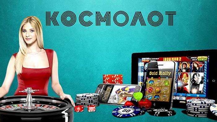 Как выиграть в онлайн казино Космолот– советы бывалого!